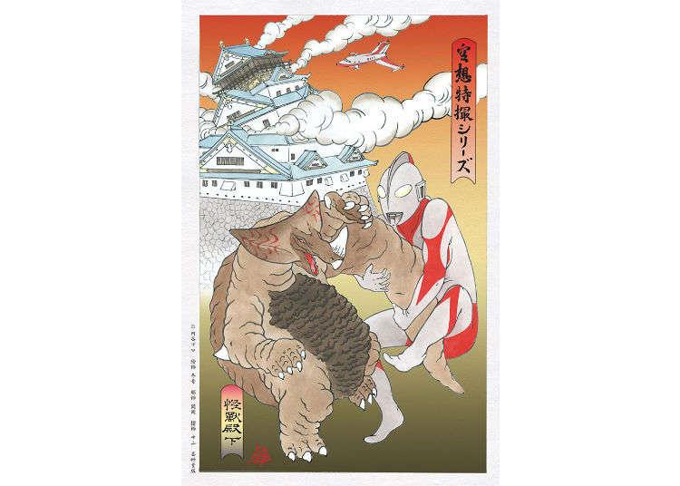 浮世絵木版画ウルトラマンシリーズ