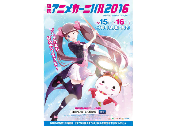 The 10th Anniversary of the Nerima Anime Carnival!