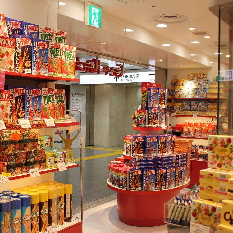 선물하기 딱 좋다! 글리코・야kitchen 도쿄역점내에서 일본의 과자를 찾아보자!