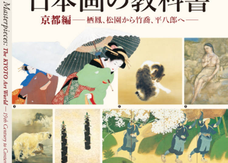 일본화의 교과서  교토편