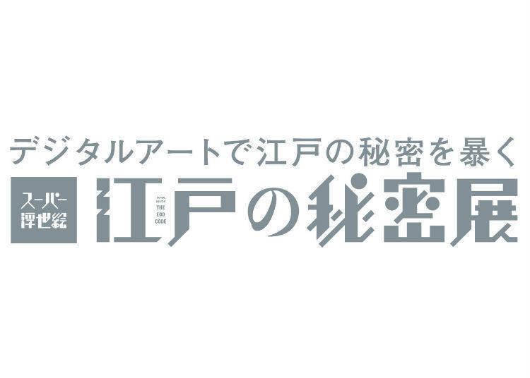 Super Ukiyo-e: The Edo Code