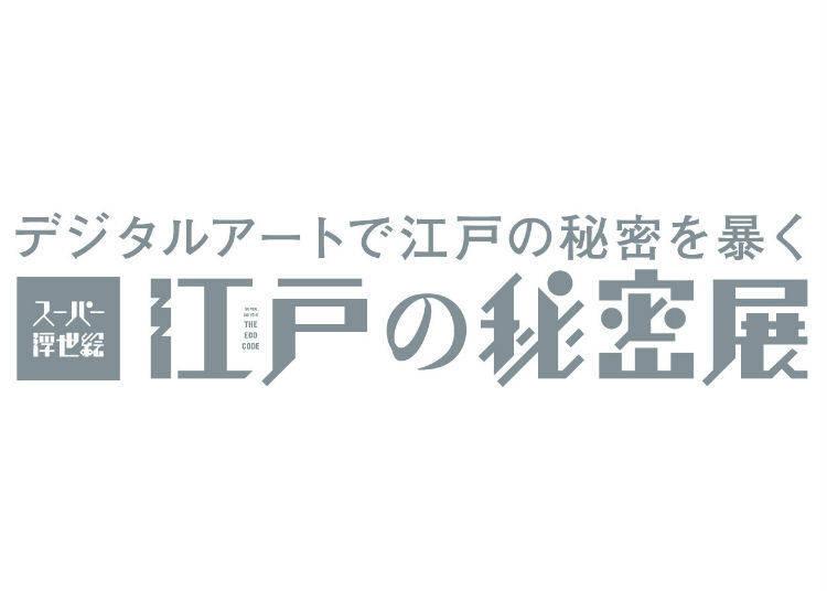 スーパー浮世絵『江戸の秘密』展