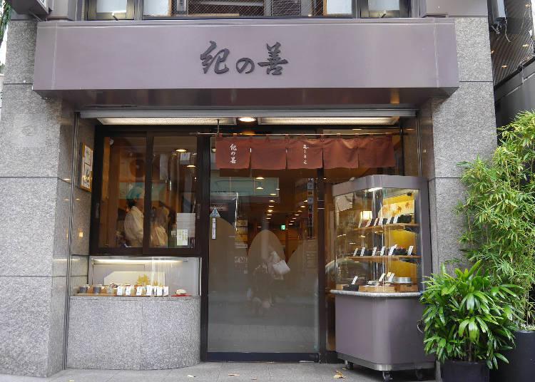 """ลิ้มรสชาติดั้งเดิมที่ """"คิโนะเซน"""" ร้านขนมหวานเก่าแก่"""
