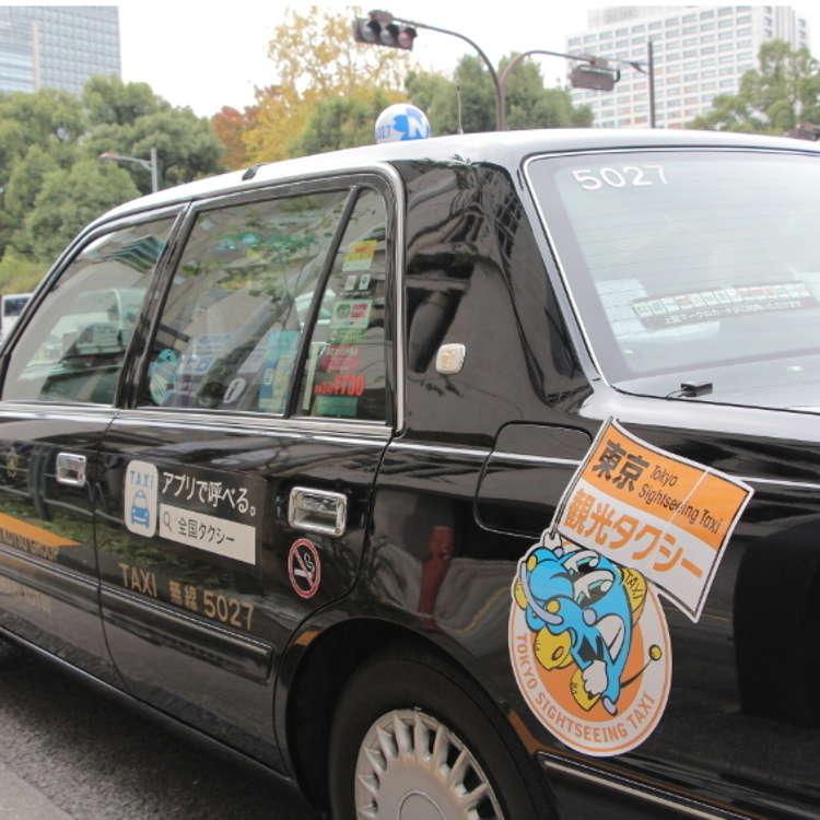 관광 택시 : 간편하게 도쿄를 여행하다