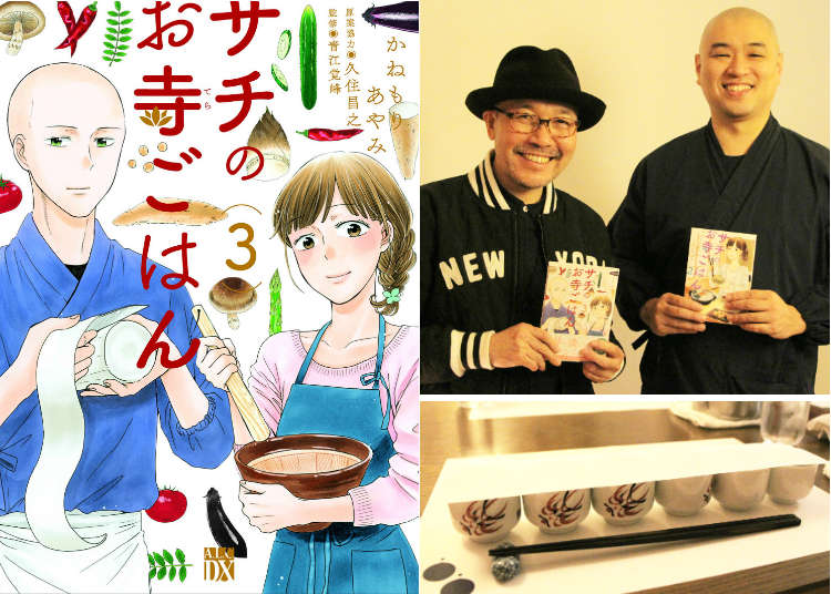 Sachi no Otera Gohan: Discovering the Amazing World of Japanese and Buddhist Cuisine by Manga