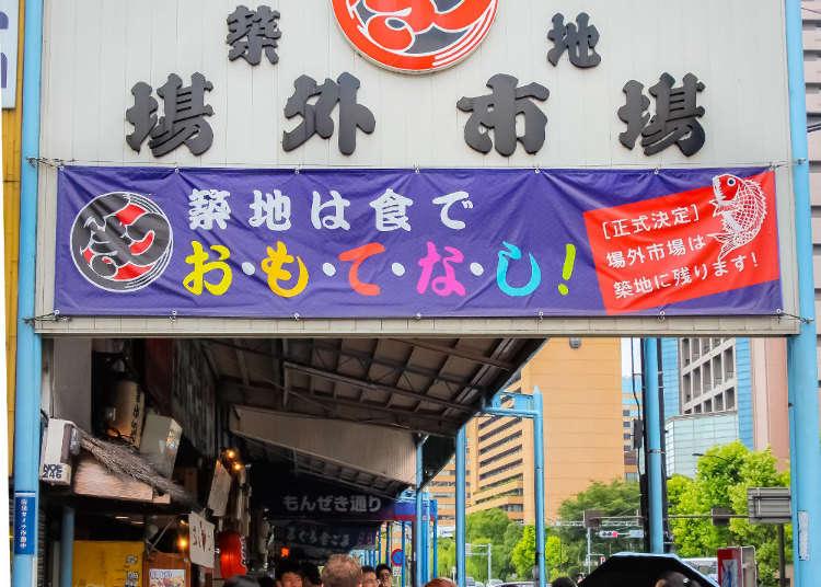 โตเกียว ทสึคิจิ  แผนที่รอบสถานีทสึคิจิ&ข้อมูลท่องเที่ยว