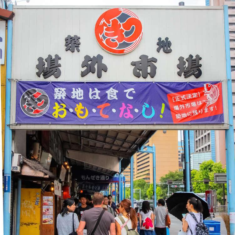 """东京人气地区""""筑地""""的景点"""