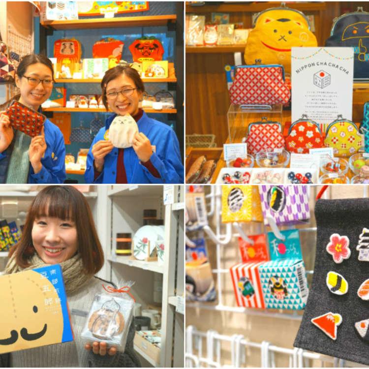 寻找体现出日本制作的传统和美感的日本杂货就在这里!