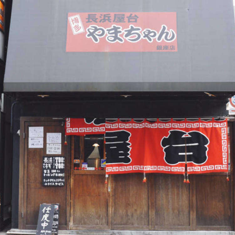 本場福岡の味を東京で!博多とんこつラーメン
