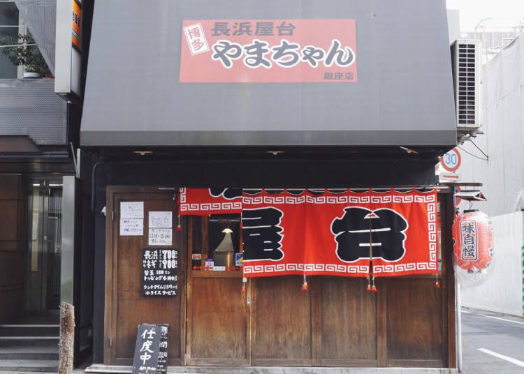 Yamachan: Savoring Hakata Tonkotsu Ramen in a Cozy Environment