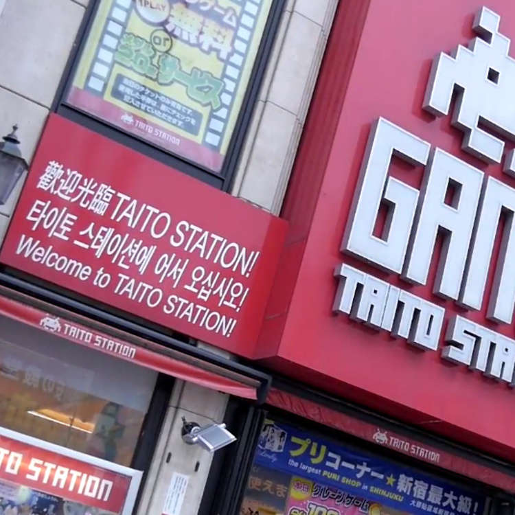 【MOVIE】A Visit to TAITO STATION: The Incredible World of Japanese Game Centers