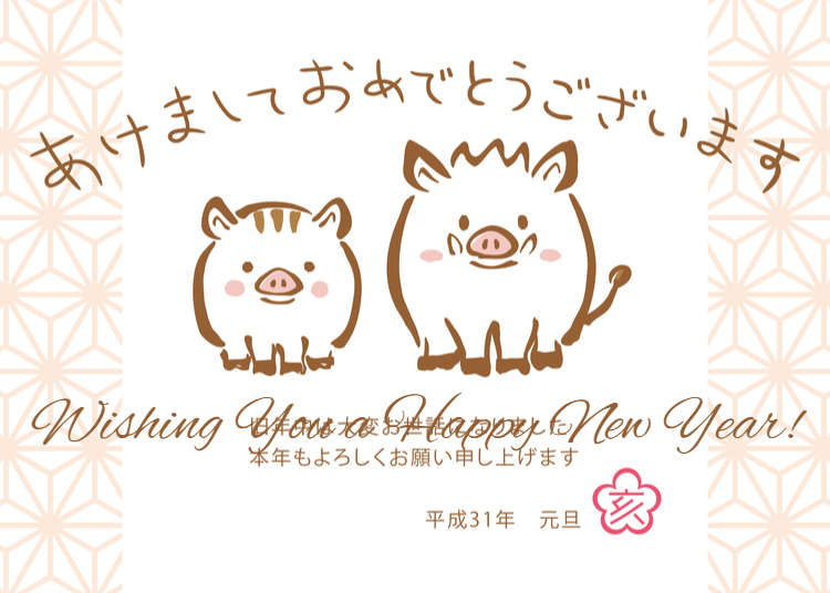 all about nengajou 2019 japanese new years holiday cards