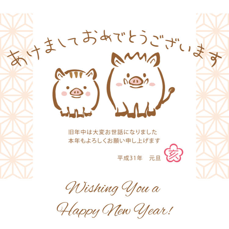 Nengajou: Japanese New Year's Cards
