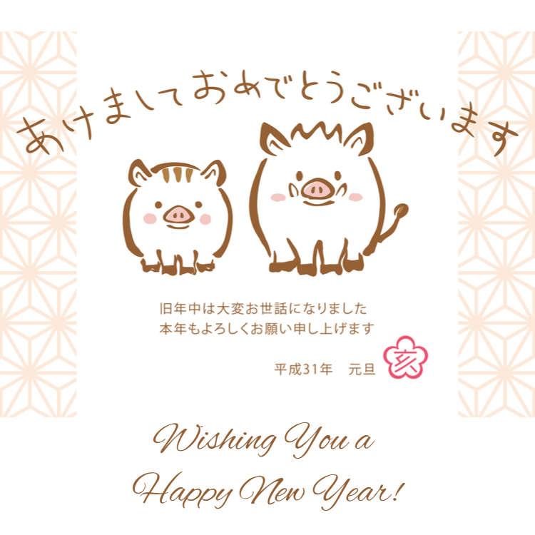 Nengajou: Japanese New Year's Cards