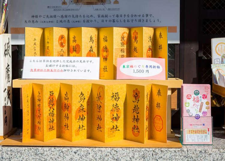 행복을 가져다 주는 신사를 돌아보는 '도쿄 <福> 산책'