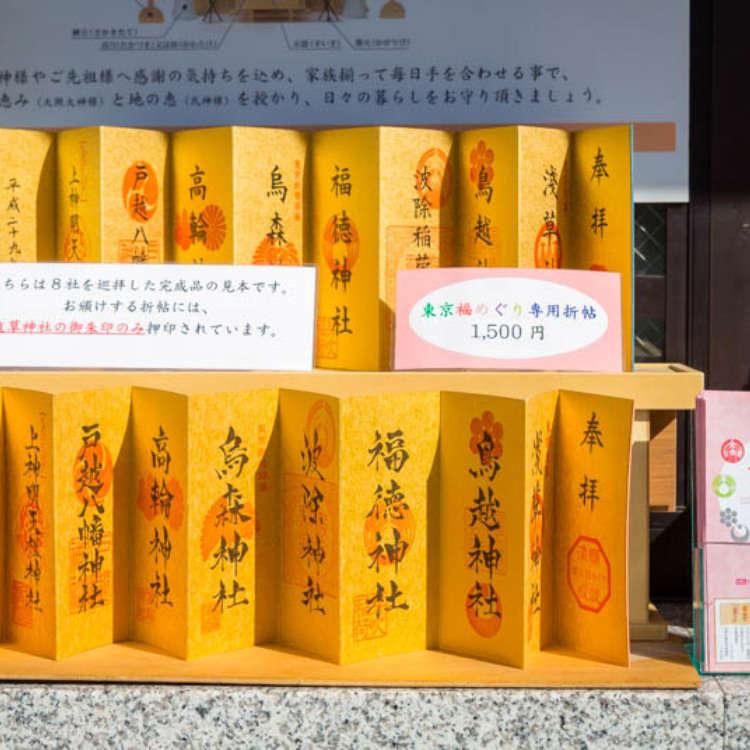 Tokyo Fuku Meguri – Tokyo Jinja Good Luck Tour