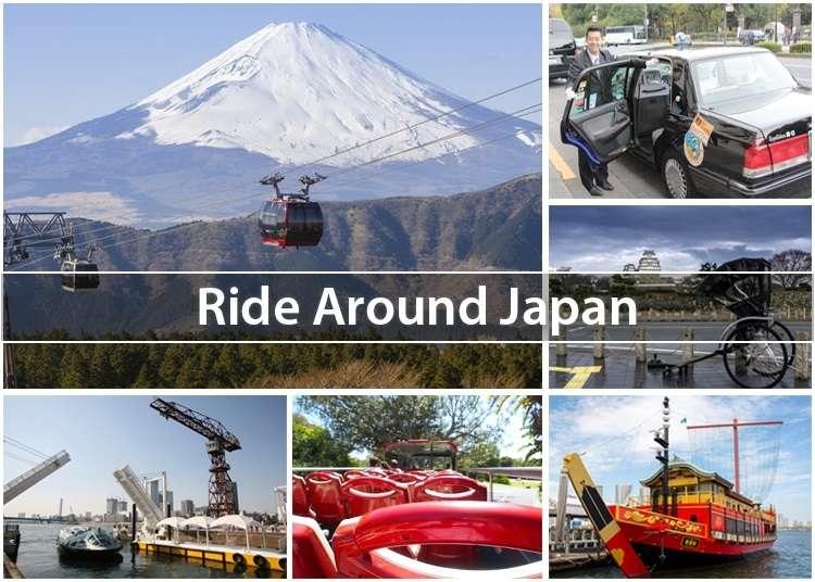 สัมผัสประสบการณ์โดยสารพาหนะต่างๆ ในญี่ปุ่น