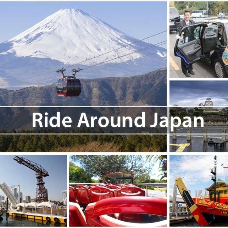 日本ならではの乗り物体験