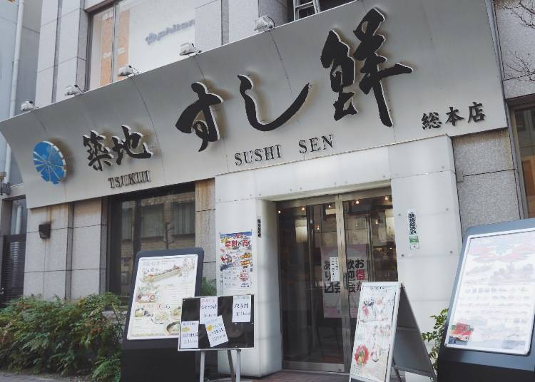 筑地寿司鲜  总店