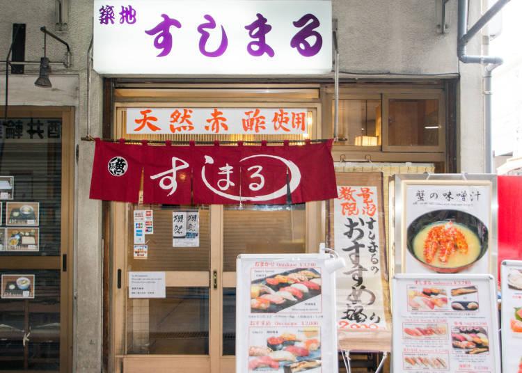 筑地 寿司丸