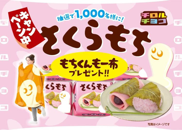 桜餅がチョコに大変身!