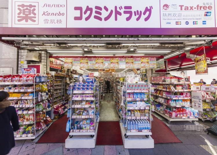 貼心服務的藥妝店「Kokumin drug」
