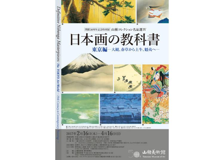 日本画の教科書 東京編