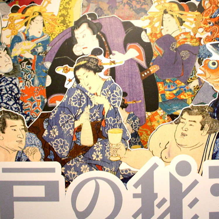 [MOVIE] スーパー浮世絵:デジタルアートで江戸の秘密を明かそう