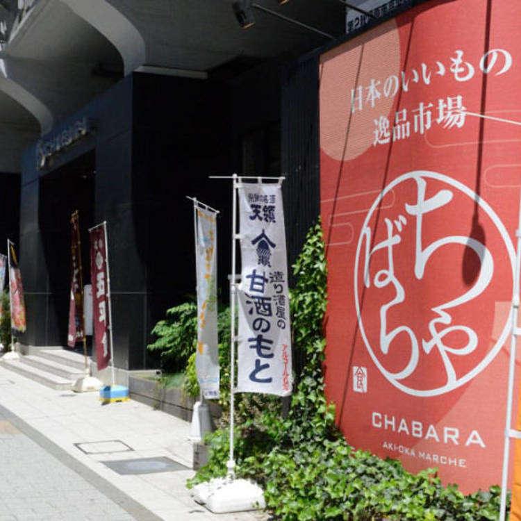 东京购物美食潮流新据点!中目黑、秋叶原、下北泽、有乐町高架桥下