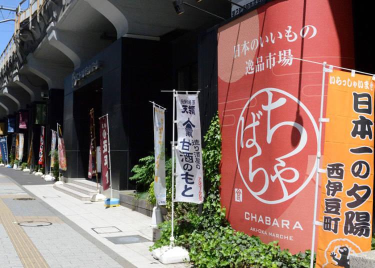일본 각지의 식자재가 집합 'CHABARA AKI-OKA MARCHE'