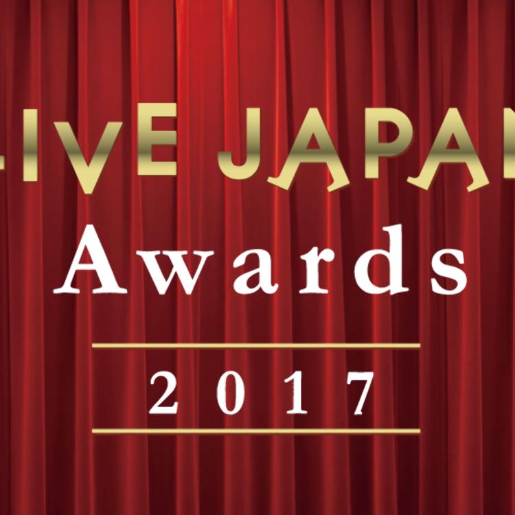 「LIVE JAPAN Awards 2017」各部門の受賞店舗が決定!2016年に訪日外国人から人気を集めた店舗はコレだ