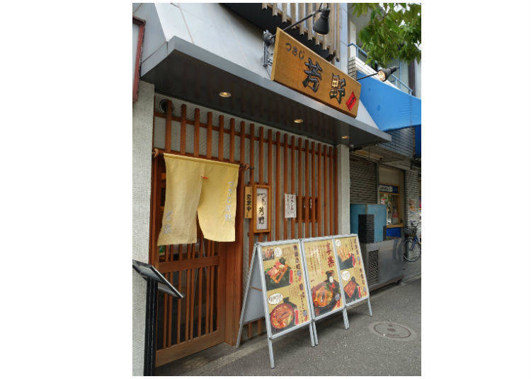 2. Tsukiji Yoshino: Ever Had Conger Eel? It's About Time!