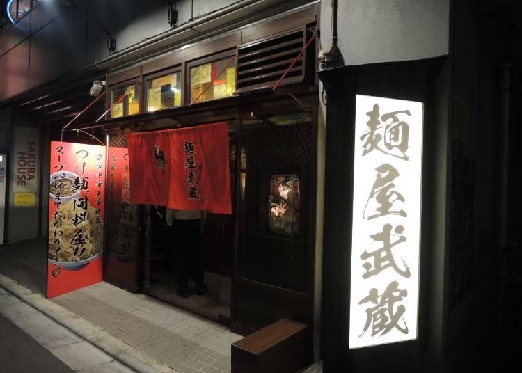 日本のラーメンを変えた、滋味深いダブルスープ!『麺屋武蔵』