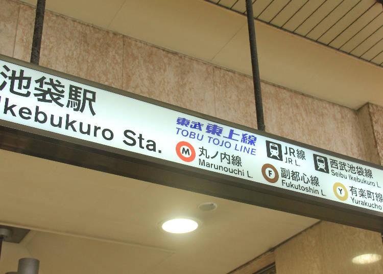 3) 池袋駅に乗り入れる各線のホームと主な停車駅・目的地
