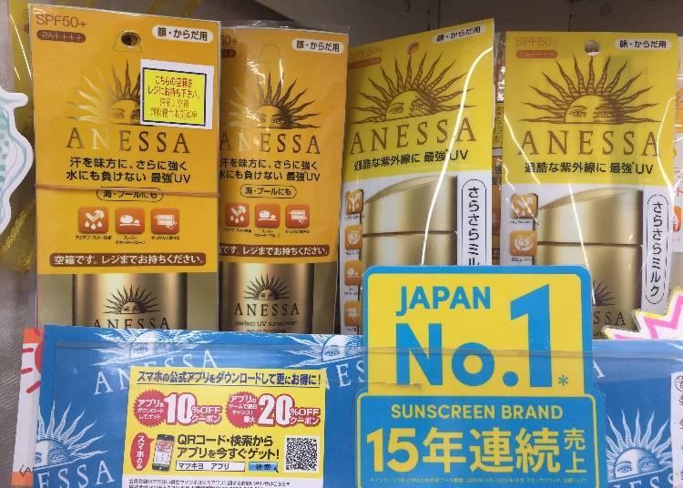 Shiseido ANESSA Perfect UV aqua booster mild type SPF 50+ PA++++