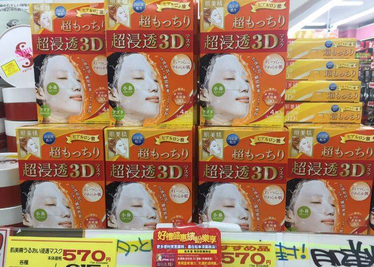 Kracie Hadabisei 3D Super Moisturizing Facial Mask Series