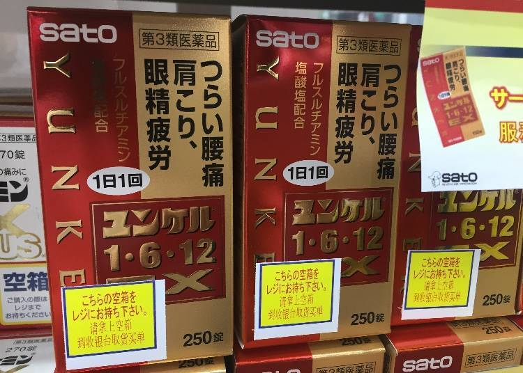 Sato Pharmaceutical Yunkel 1-6-12 EX