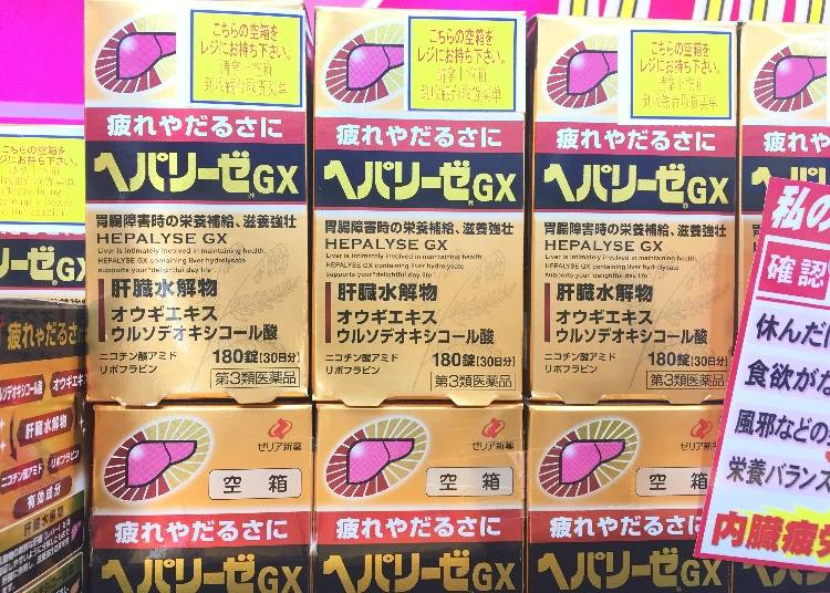 解酒保肝丸HEPALYSE GX(ヘパリーゼ GX)