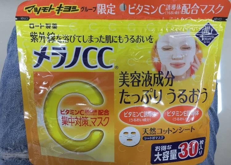 메라노CC 집중대책 마스크 대용량MK