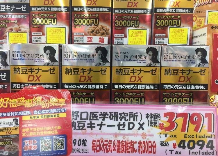 Meiji Yakuhin Natto Kinase DX 90 เม็ด