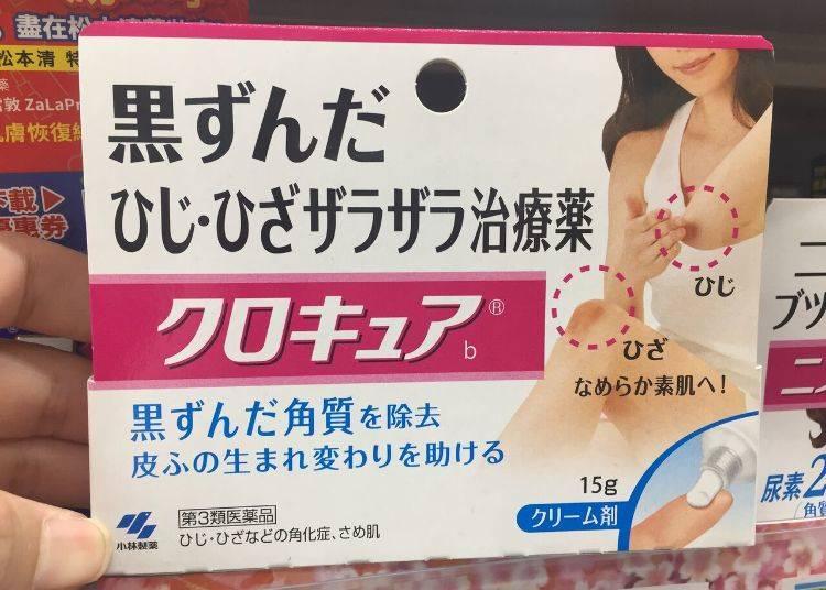 小林製藥 手肘、膝蓋去角質軟膏 15g