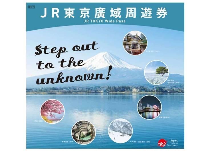 JR東京廣域周遊券(JR Tokyo Wide Pass)是什麼?