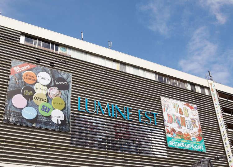 来新宿必逛的购物天堂LUMINE EST!想走在流行最前线的你可别错过了哟!