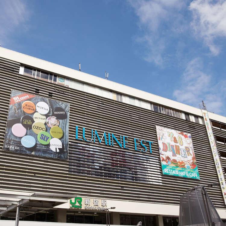 來新宿必逛的購物天堂LUMINE EST!想走在流行最前線的你別錯過了!