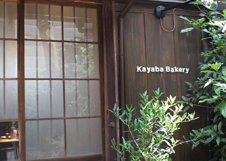 老字號咖啡廳所開設的麵包店「KayabaBakery」