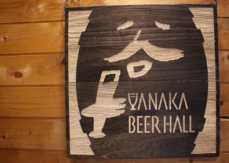 在「Yanaka Beer Hall」試一試日式BBQ吧!
