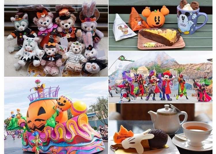 ดิสนีย์ฮาโลวีน (Disney's Halloween)