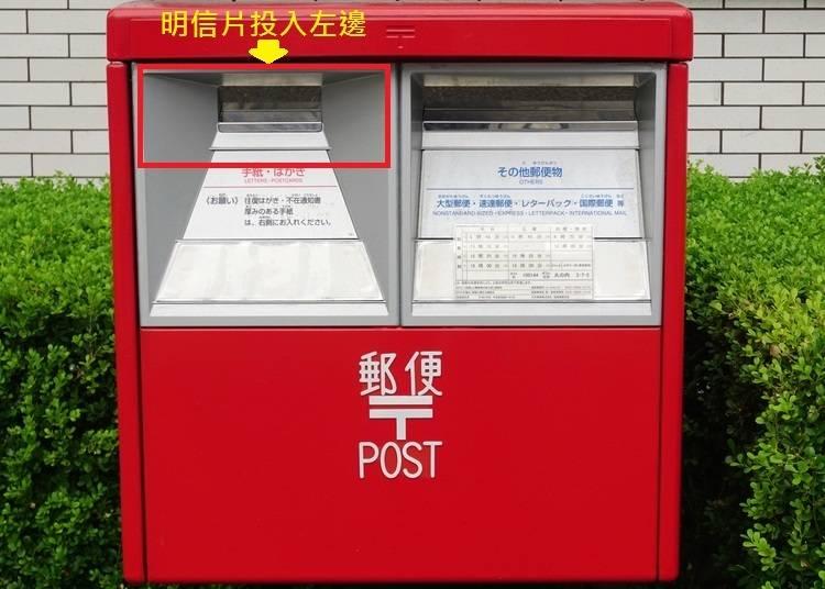 3.投郵筒寄出時要投那邊?