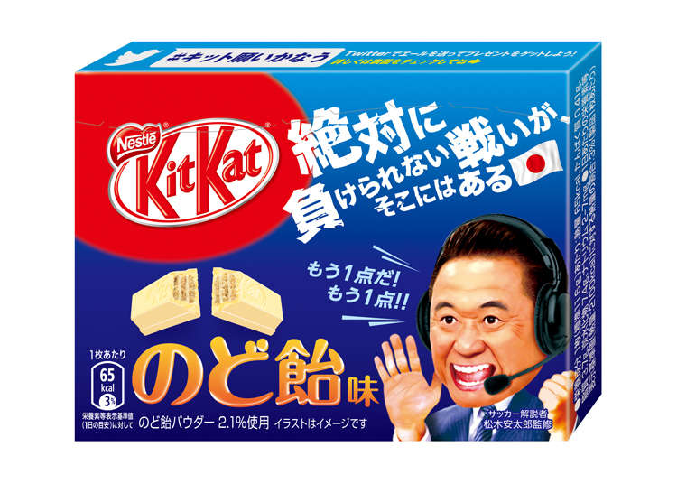 New Cough-Drop KITKAT Saves You from Having a Sore Throat