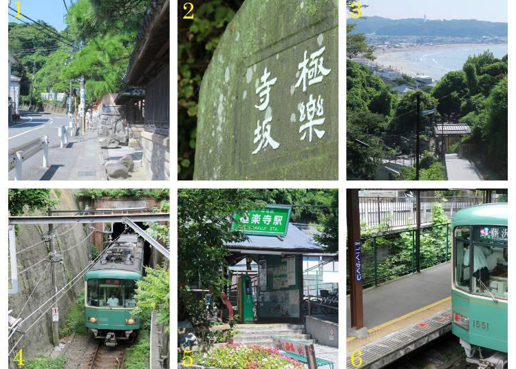 散步路線指南2:坂下地區→成就院→極樂寺車站